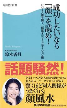 『成功したいなら「顔」を読め!』